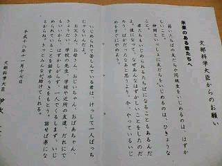 学校からのお手紙