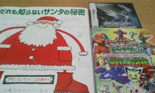 サンタさんからのプレゼント!