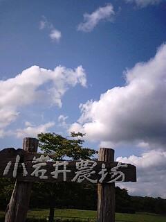 小岩井農場♪
